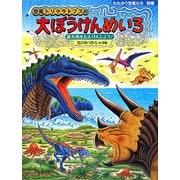 恐竜トリケラトプスの大ぼうけんめいろ―新天地をたんけんしよう!(たたかう恐竜たち〈別巻〉) [絵本]