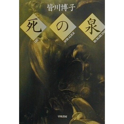 死の泉(ハヤカワ文庫JA) [文庫]