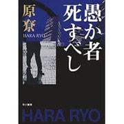 愚か者死すべし(ハヤカワ文庫 JA ハ 4-7) [文庫]