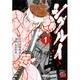 シグルイ 1(チャンピオンREDコミックス) [コミック]