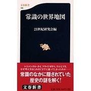 常識の世界地図(文春新書) [新書]