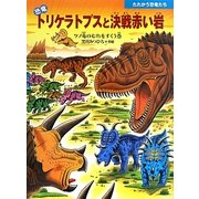 恐竜トリケラトプスと決戦赤い岩―ツノ竜のむれをすくう巻(たたかう恐竜たち) [絵本]