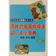 酒井式描画指導法Q&A小事典(TOSS小事典シリーズ) [単行本]