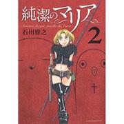 純潔のマリア 2(アフタヌーンKC) [コミック]