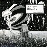 Dr.インクの星空キネマ [単行本]