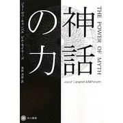 神話の力(ハヤカワ・ノンフィクション文庫) [文庫]