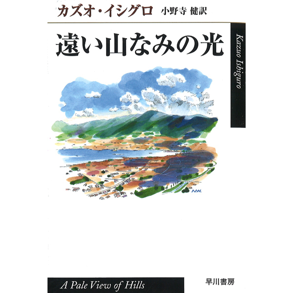遠い山なみの光(ハヤカワepi文庫) [文庫]
