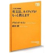 英文法、ネイティブがもっと教えます―やり直し教養講座(NHK出版新書) [新書]