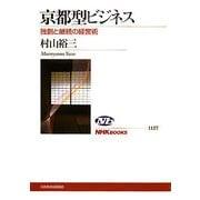 京都型ビジネス―独創と継続の経営術(NHKブックス) [全集叢書]