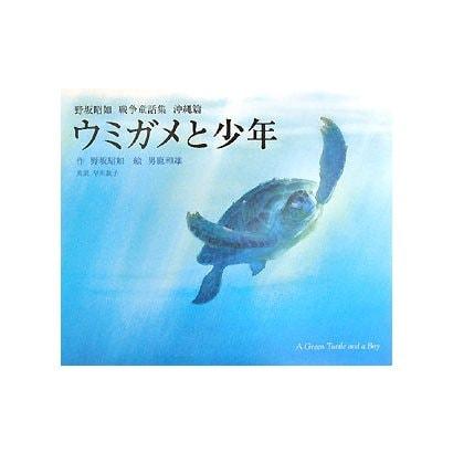 ヨドバシ.com - ウミガメと少年―...