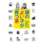 頭のよい子が育つ家(文春文庫) [文庫]
