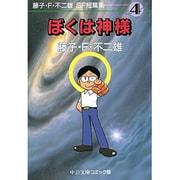 藤子・F・不二雄SF短篇集 4(中公文庫 コミック版 ふ 1-4) [文庫]