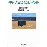 使いみちのない風景(中公文庫) [文庫]