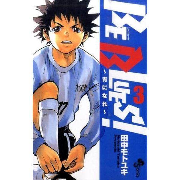 BE BLUES!~青になれ~<3>(少年サンデーコミックス) [コミック]