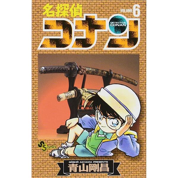 名探偵コナン 6(少年サンデーコミックス) [コミック]