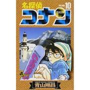 名探偵コナン 10(少年サンデーコミックス) [コミック]