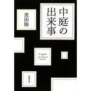 中庭の出来事(新潮文庫) [文庫]