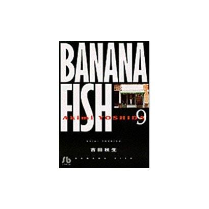 BANANA FISH<9>(コミック文庫(女性)) [文庫]