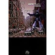 機動警察パトレイバー<6>(コミック文庫(青年)) [文庫]