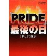 「PRIDE」最後の日―「殺し」の継承 [単行本]