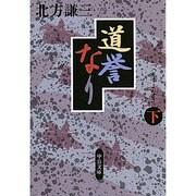道誉なり〈下〉(中公文庫) [文庫]