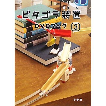 ピタゴラ装置DVDブック〈3〉(小学館DVD BOOK)