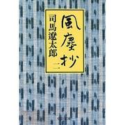 風塵抄〈2〉(中公文庫) [文庫]