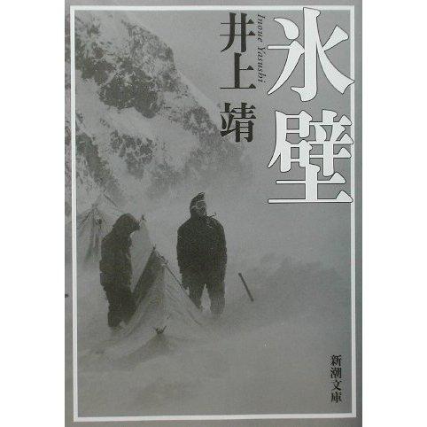 氷壁 改版 (新潮文庫) [文庫]