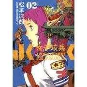 女子攻兵 2(BUNCH COMICS) [コミック]
