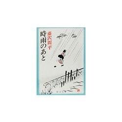 時雨のあと(新潮文庫) [文庫]