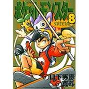 ポケットモンスターSPECIAL 8(てんとう虫コミックススペシャル) [コミック]