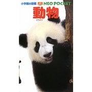 動物(小学館の図鑑NEO POCKET) [図鑑]