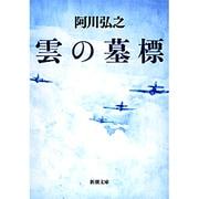 雲の墓標(新潮文庫 あ 3-2) [文庫]