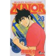 MAJOR 23(少年サンデーコミックス) [コミック]
