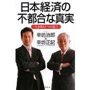 日本経済の不都合な真実―生き残り7つの提言 [単行本]