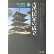 日本の歴史〈2〉古代国家の成立 改版 (中公文庫) [文庫]