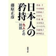 日本人の矜持―九人との対話(新潮文庫) [文庫]