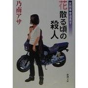女刑事音道貴子 花散る頃の殺人(新潮文庫) [文庫]