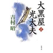 大黒屋光太夫 上巻(新潮文庫 よ 5-47) [文庫]