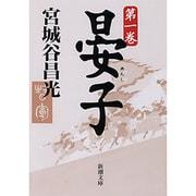 晏子〈第1巻〉(新潮文庫) [文庫]