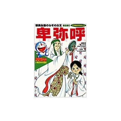 卑弥呼―弥生時代(小学館版学習まんが―ドラえもん人物日本の歴史〈1〉) [全集叢書]