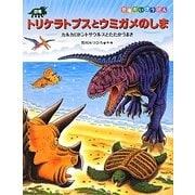 恐竜トリケラトプスとウミガメのしま―カルカロドントサウルスとたたかうまき(恐竜だいぼうけん) [絵本]