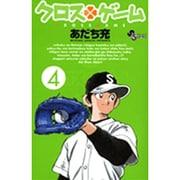 クロスゲーム 4(少年サンデーコミックス) [コミック]