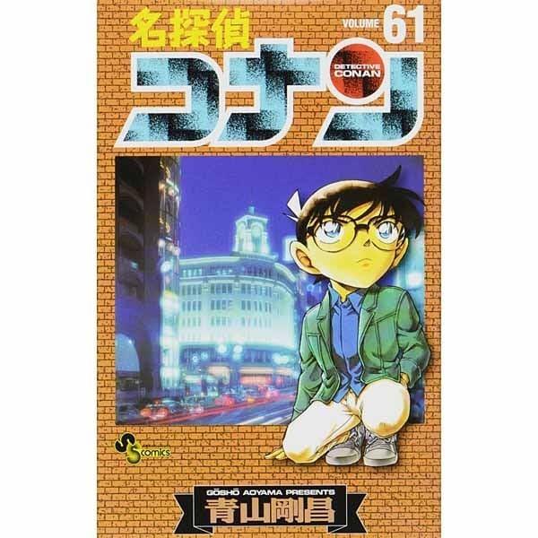 名探偵コナン<61>(少年サンデーコミックス) [コミック]