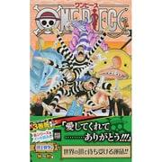 ONE PIECE 55(ジャンプコミックス) [コミック]