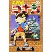 名探偵コナン<32>(少年サンデーコミックス) [コミック]