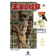 王家の紋章 9(秋田文庫 17-9) [文庫]