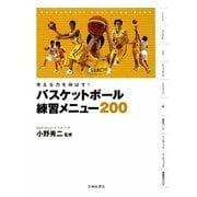バスケットボール練習メニュー200―考える力を伸ばす! [単行本]