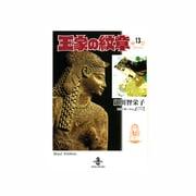 王家の紋章 13(秋田文庫 17-13) [文庫]