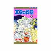 王家の紋章 53(プリンセスコミックス) [コミック]